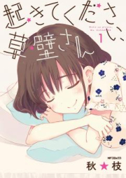 起きてください、草壁さん 第01-02巻 [Okite Kudasai Kusakabe San vol 01-02]
