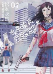 女子攻兵 第01-07巻 [Joshi Kouhei vol 01-07]