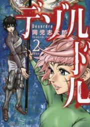 デゾルドル 第01巻