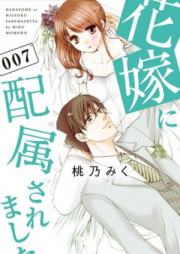 花嫁に配属されました 第01-05巻 [Hanayome ni Haizoku Saremashita vol 01-05]