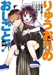 りゅうおうのおしごと! 第01-10巻 [Ryuuou no Oshigoto! vol 01-10]