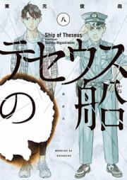 テセウスの船 第01-10巻 [Teseusu no Fune vol 01-10]