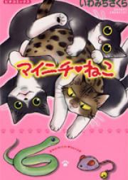 マイニチねこ盛り 第01巻 [Mainichi Nekozakari vol 01]