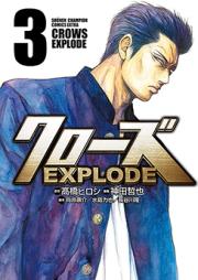 クローズEXPLODE 第01巻 [Kurozu EXPLODE vol 01]