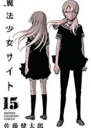 魔法少女サイト 第01-15巻 [Mahou Shoujo Site vol 01-15]