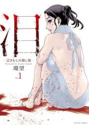 泪~泣きむしの殺し屋~ 第01-08巻 [Rui Nakimushi no Koroshiya vol 01-08]