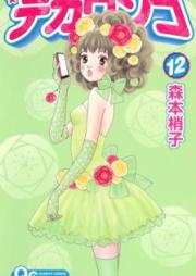 デカワンコ 第01-12巻 [Deka Wanko vol 01-12]