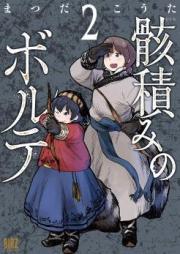 骸積みのボルテ 第01巻 [Mukurodzumi no Borute vol 01]