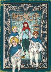 海王ダンテ 第01-07巻 [Kaiou Dante vol 01-07]