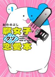 腐女子クソ恋愛本 第01巻 [Fujoshikusorenai vol 01]
