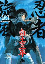 忍者旋風 第01-02巻 [Ninja Senpu vol 01-02]