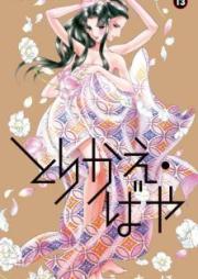 とりかえ・ばや 第01-13巻 [Torikae Baya vol 01-13]