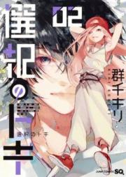 選択のトキ 第01-03巻 [Sentaku no Toki vol 01-03]