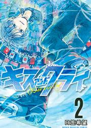 キスアンドクライ 第01-02巻