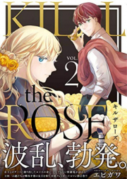 KILL the ROSE 第01巻