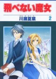 飛べない魔女 第01-03巻 [Tobenai Majo vol 01-03]