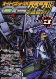 スーパーロボット大戦OG クロニクル 第01-03巻