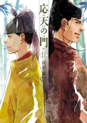 応天の門 第01-14巻 [Outen no Mon vol 01-14]