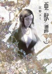 亜獣譚 第01-03巻 [Ajutan vol 01-03]