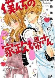 僕んちの家政婦さん 第01-03巻 [Bokunchi no Kaseifusan vol 01-03]