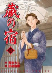 蔵の宿 第01-19巻 [Kura no Yado vol 01-19]
