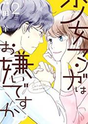少女マンガはお嫌いですか?第01-02巻 [Shojo Manga wa Okirai Desuka vol 01-02]