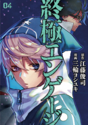 終極エンゲージ 第01-05巻