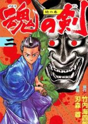 魂の剣 第01-02巻 [Tamashii no Ken vol 01-02]