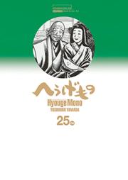 へうげもの 第01-25巻 [Hyouge Mono vol 01-25]