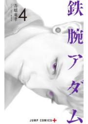 鉄腕アダム 第01-04巻 [Tetsuwan Adam vol 01-04]