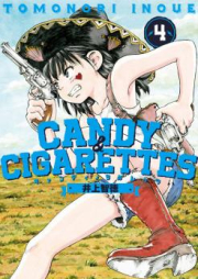 CANDY & CIGARETTES 第01-04巻