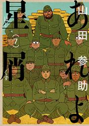 あれよ星屑 第01-07巻 [Areyo Hoshikuzu vol 01-07]