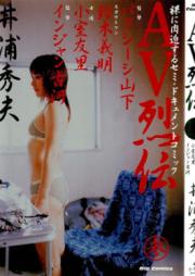 AV烈伝 第01-03巻 [AV Retsuden vol 01-03]