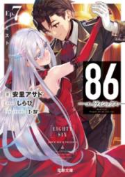 [Novel] 86―エイティシックス― 第01-09巻 [86 Eitishikkusu vol 01-09]