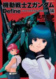 機動戦士Ζガンダム Define 第01-17巻 [Kidou Senshi Z Gundam Define vol 01-17]