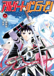 アルゲートオンライン 第01-02巻