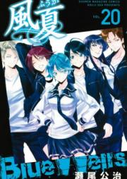 風夏 第01-20巻 [Fuuka vol 01-20]