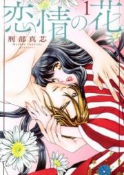 恋情の花 第01-02巻 [Renjo no Hana vol 01-02]