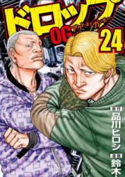 ドロップOG 第01-20巻 [Drop OG vol 01-20]