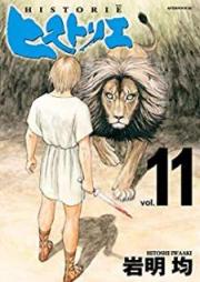 ヒストリエ 第01-11巻 [Historie vol 01-11]