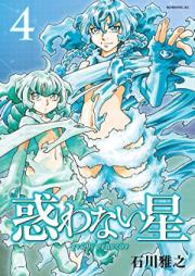 惑わない星 第01-03巻 [Madowanai Hoshi vol 01-03]