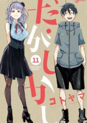 だがしかし 第01-11巻 [Dagashi Kashi vol 01-11]