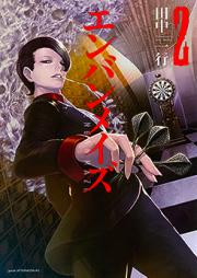 エンバンメイズ 第01-06巻 [Enban Maze vol 01-06]