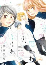 思い、思われ、ふり、ふられ 第01-12巻 [Omoi, Omoware, Furi, Furare vol 01-12]