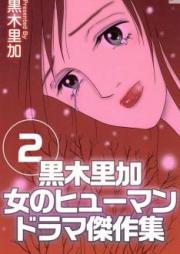 黒木里加 女のヒューマンドラマ傑作集 第01-02巻