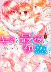 キミと最後の初恋を 第01-03巻 [Kimi to Saigo no Hatsukoi wo vol 01-03]