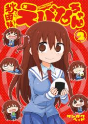 秋田妹!えびなちゃん 第01-02巻 [Akita Imokko Ebina chan vol 01-02]