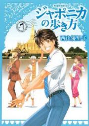 ジャポニカの歩き方 第01-07巻 [Japonica no Arukikata vol 01-07]