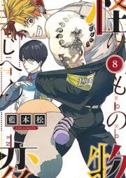 怪物事変 第01-13巻 [Kaibutsu Jihen vol 01-13]
