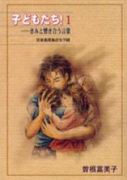 特装版「子どもたち!~今そこにある暴力~」 第01-03巻